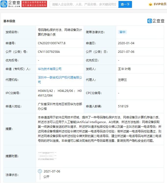 华为公开号码隐私保护相关专利可解决用户号码容易泄露问题