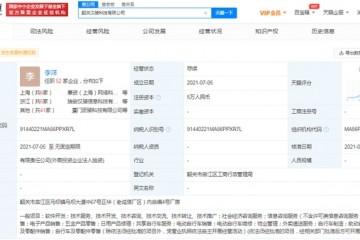 美团关联公司在广东成立新公司经营范围含自行车制造