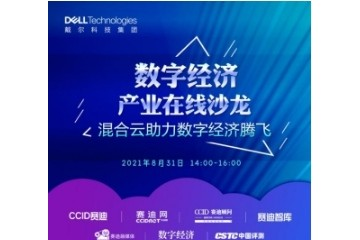 数字经济大背景下,混合云如何帮助企业数字化转型?